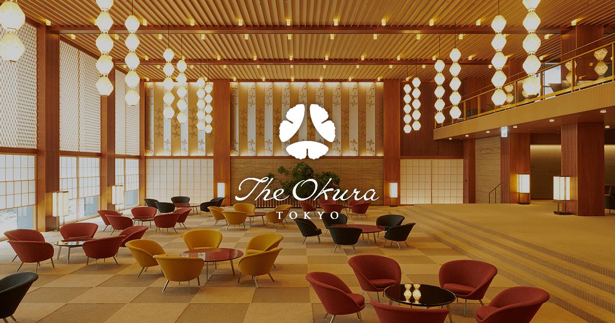 The Okura Tokyo | 公式サイト